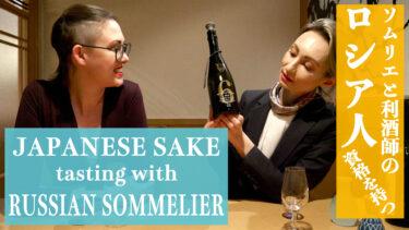 利酒師の資格を持つロシア人ソムリエにおすすめの日本酒を聞いてみた