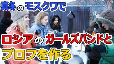 日本語で歌うロシアのガールズバンド、Radopiと真冬のモスクワの庭でプロフを作ってきた