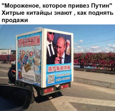 中国で発見された「プーチン大統領が持ってきたアイス」