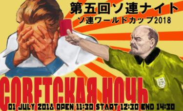 7月1日(日)の昼間に東京カルチャーカルチャーにてソ連ナイト開催決定!