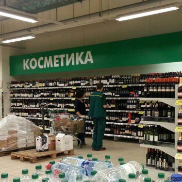 化粧品、牛乳、野菜、ロシアのスーパーはどのコーナーにも酒が並べられている