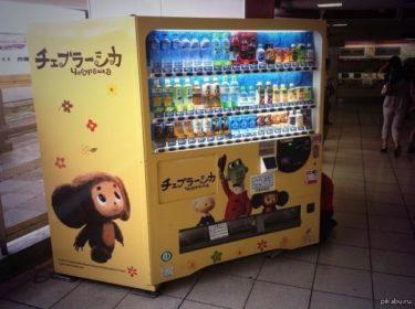 日本の自動販売機にチェブラーシカがあるとロシアのサイトで話題に