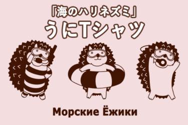 ソ連カルカル4の物販で大人気だった「うにTシャツ」と「バイコヌール火力発電所Tシャツ」 おそロシ庵&マニアパレルのドッキング通販やります!!