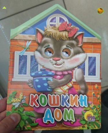 ロシアの絵本のキャラクターの目玉が気持ち悪い