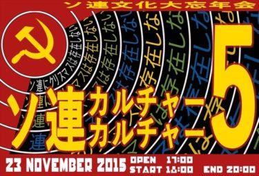 11月23日(月・祝日)はソ連カルカル5をやります!☆ソ連カルチャーカルチャー5~ソ連文化大忘年会、ソ連にクリスマスは存在しない☆