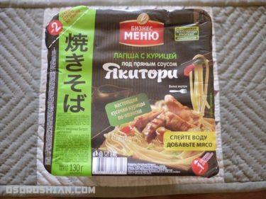 ロシアで販売されている日本風カップ焼きそばを食べてみた