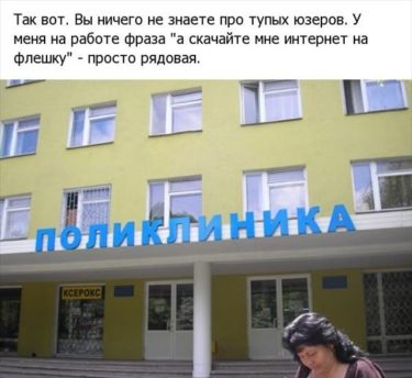 「ネットをUSBにダウンロードして欲しい」「送信しても紙がFAX機から戻ってくる」 ロシア人シスアドの苦悩