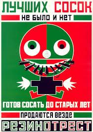 ロシアでソ連復刻ブーム?ロシア・アヴァンギャルドな広告が増えてきているらしい