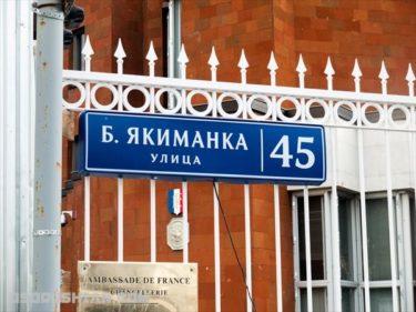 ロシアの首都モスクワにあるヤキマンカ通り徹底ガイド