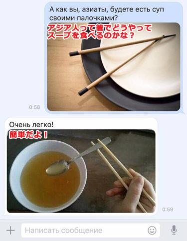 ロシア人「アジア人はどうやって箸でスープを食べるの?」