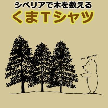 「シベリアで木を数えるくま」Tシャツ&トートを通販します!