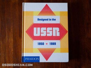 モスクワの美術館が作ったソビエトデザイン本がアメリカから届いたので紹介します
