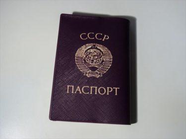 どんな本でもソ連パスポートっぽくなるブックカバーを通販します!