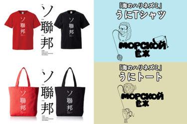 おそロシ庵&マニアパレル真夏のドッキング通販!海のハリネズミ「うに」&ソ聯邦旧字体Tシャツ・トート通販します!