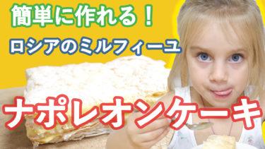 【ロシア人が日本で作るロシア料理】ナポレオンケーキの作り方