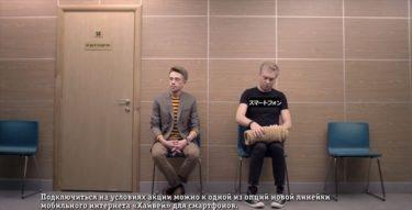 ロシアのケータイ会社のCMが面白い!