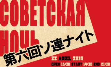 緊急決定!第六回ソ連ナイトが東京カルチャーカルチャーにて4月22日に開催!