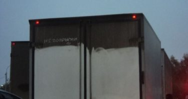 ロシアで見つけたおかしな看板 その1