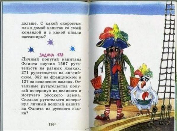 語 悪口 ロシア