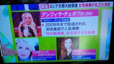 日本のテレビ局がロシア次期大統領選の女性候補の写真を間違えたわけ