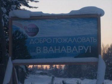 冬は氷点下60度を下回る過酷な土地、エヴェンキ自治管区ヴァナヴァラ村