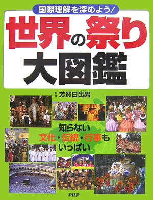 世界の祭り大図鑑