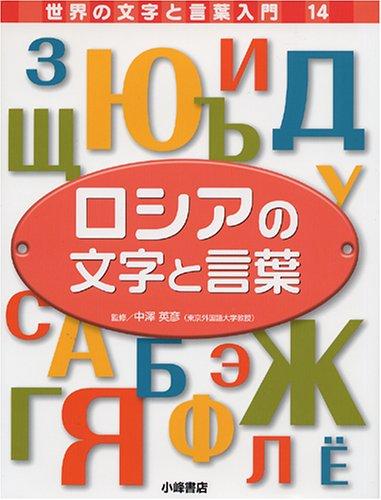 ロシアの文字と言葉 (世界の文字と言葉入門)