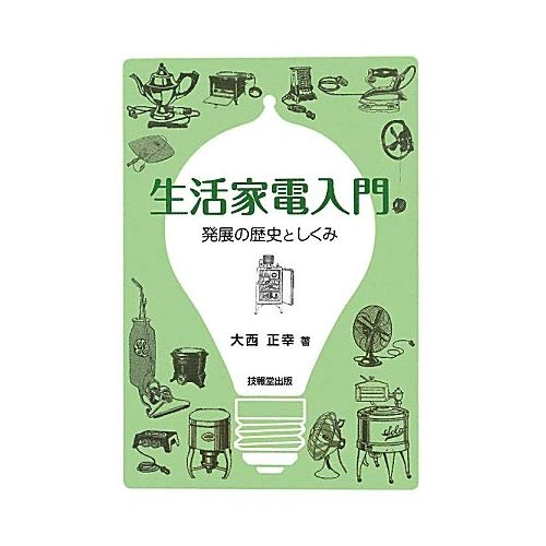 生活家電入門―発展の歴史としくみ [単行本]