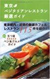 東京ベジタリアンレストラン厳選ガイド---東京都内・近郊の厳選カフェ&レストラン115件を紹介!