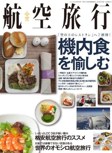 航空旅行 2012年 09月号 [雑誌]