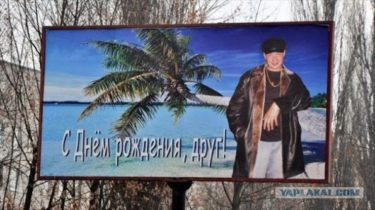 「あいつらが作ったのに何で恥ずかしいのは俺なんだよ!」 ロシアのお祝い用の看板がダサすぎる!