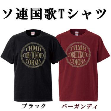 ツイッターで聞いたらソ連国歌Tシャツ再販希望たくさんいたので再販します