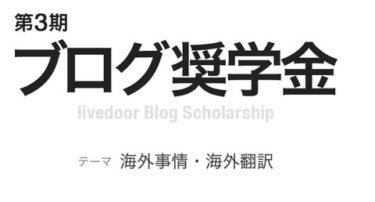 「おそロシ庵」が第3期ブログ奨学金に選ばれました!!