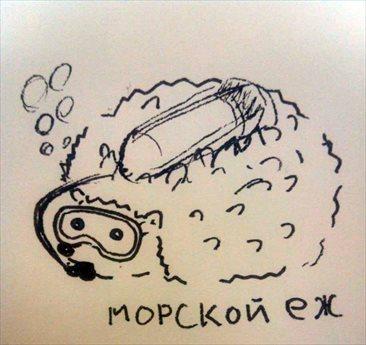 ロシア語のウニの直訳、「海のハリネズミ」でトートバッグ作ります!