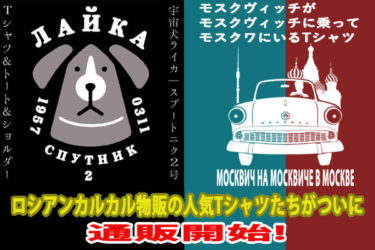 「モスクヴィッチT」と「宇宙犬ライカT」などのロシアンカルカルグッズのおそロシ庵&マニアパレルドッキング通販やります!!