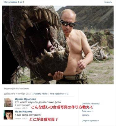 本当にコラ画像?プーチン大統領が恐竜を手懐けている写真