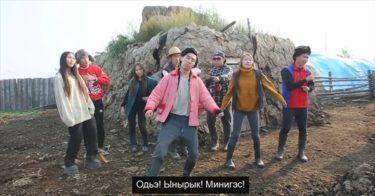 『俺の牛小屋はいつもフレッシュ』ロシアで人気のヤクート・ラップを紹介します!
