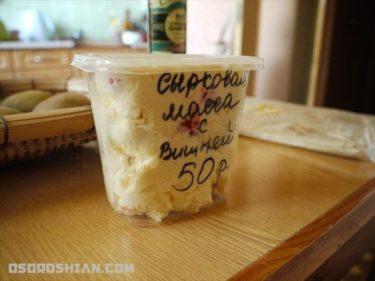ロシアのカッテージチーズ、トヴァロークを作って牛乳大量消費!!