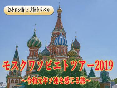 この夏も開催!おそロシ庵×大陸トラベルのコラボツアー「モスクワソビエトツアー2019」のお知らせ