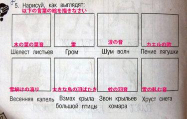 意味不明な質問、怪しい魔法の粉・・・ ロシアの教科書がおそロシア。何かがおかしい