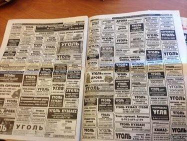 ロシア人「この新聞、広告が石炭でうめつくされてる。薪もあるけど。」
