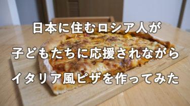 日本に住むロシア人が子どもたちに応援されながらイタリア風ピザを作ってみた