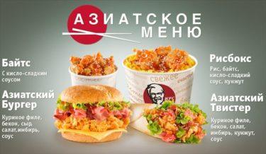 ロシアのケンタッキーで売られているガリが入ったアジアバーガーを食べてきた