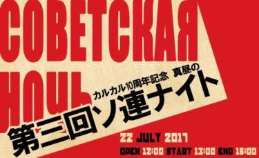 7月22日(土)真昼のソ連ナイト、東京カルチャーカルチャーにて開催決定!