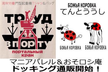 ソ連ナイトの「湾岸労働」&「てんとううし」 マニアパレル×おそロシ庵ドッキング通販やります!