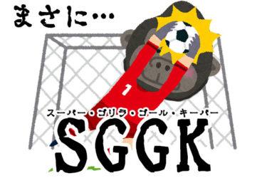 ソ連サッカー伝説!蹴ったボールに当たると必ず死ぬ死の足とアフリカのSGGK
