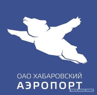 空飛ぶ熊!ハバロフスク空港のロゴデザイン