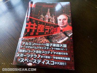 ソ連のテクノポップ音楽を集めたかなり濃い本 『共産テクノ ソ連編』