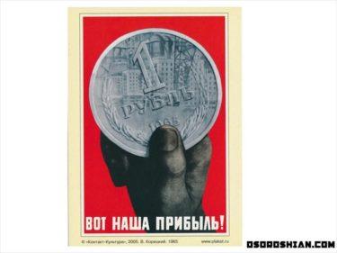 ソビエト時代のプロパガンダポスターを翻訳してみた