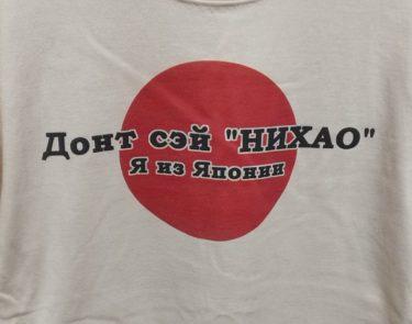 【みんなコロナのせい】モスクワの警官に中国人と間違えられて連行されました